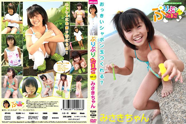 [PPT-013] みさき ぷりぷりたまご vol.13