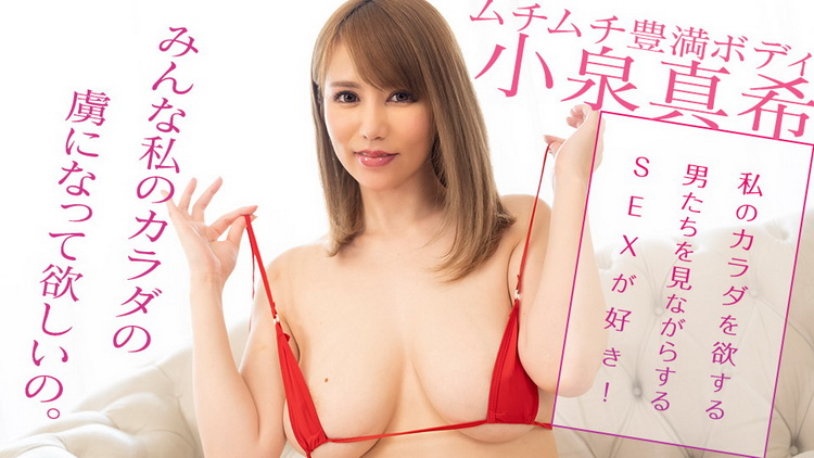 [Caribbeancom] Maki Koizumi - She loves to have sex with men who obsessed with her body (FullHD/2021/1.77 GB)