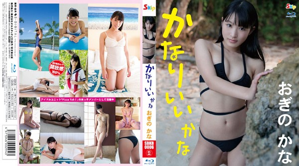 [SBKB-0006] Ogino Kana おぎのかな – かなりいいかな