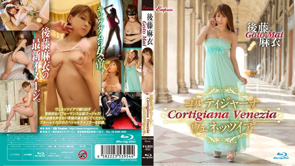 [KIDM-550B] Mai Goto 後藤麻衣 – Cortigiana Venezia Blu-ray