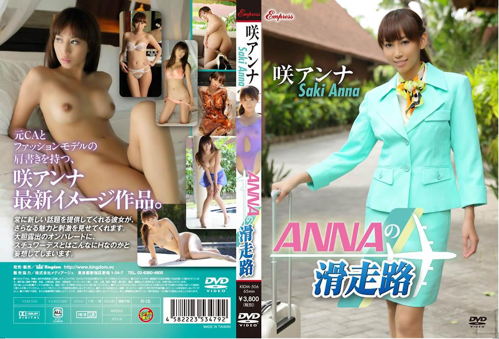 [KIDM-506] Anna Saki 咲アンナ – ANNAの滑走路