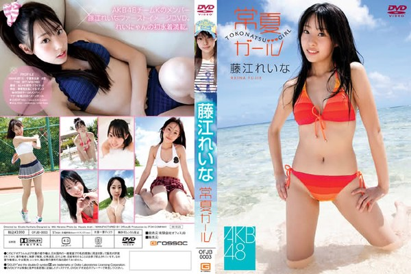 [OFJB-0003] Reina Fujie 藤江れいな – 常夏ガール
