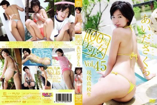[OHP-045] 100%美少女 Vol.45 あいださくら
