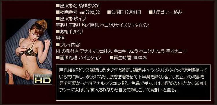 [Newhalfclub] - Sayaka Ayasaki - Sayaka Ayasaki (2021 / FullHD 1080p)