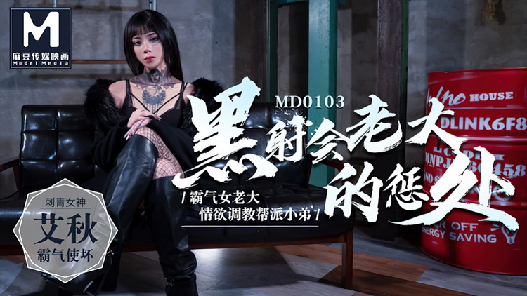 [Model Media] - Ai Qiu - Punishment of the underworld boss, erotic training gang (2021 / HD 720p)