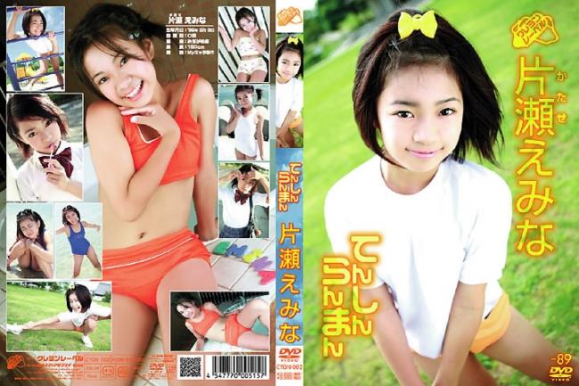CYON-002 Emina Katase 片瀬えみな 「てんしんらんまん」 11歳